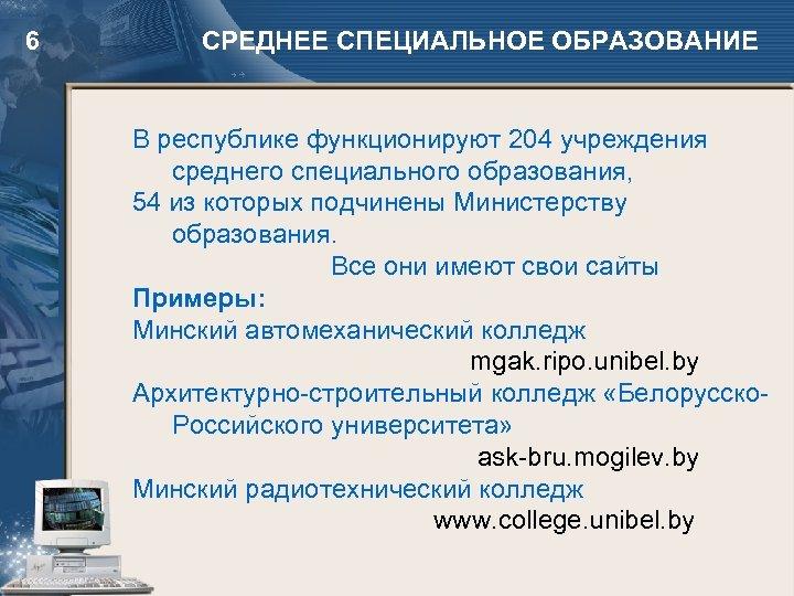 6 СРЕДНЕЕ СПЕЦИАЛЬНОЕ ОБРАЗОВАНИЕ В республике функционируют 204 учреждения среднего специального образования, 54 из