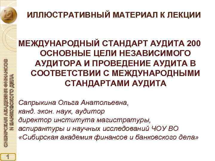 СИБИРСКАЯ АКАДЕМИЯ ФИНАНСОВ И БАНКОВСКОГО ДЕЛА ИЛЛЮСТРАТИВНЫЙ МАТЕРИАЛ К ЛЕКЦИИ 1 МЕЖДУНАРОДНЫЙ СТАНДАРТ АУДИТА