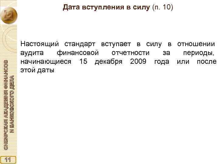 СИБИРСКАЯ АКАДЕМИЯ ФИНАНСОВ И БАНКОВСКОГО ДЕЛА Дата вступления в силу (п. 10) 11 Настоящий
