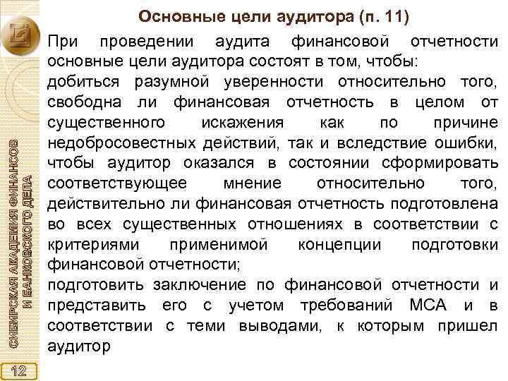 СИБИРСКАЯ АКАДЕМИЯ ФИНАНСОВ И БАНКОВСКОГО ДЕЛА 12 Основные цели аудитора (п. 11) При проведении