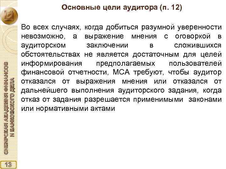 СИБИРСКАЯ АКАДЕМИЯ ФИНАНСОВ И БАНКОВСКОГО ДЕЛА Основные цели аудитора (п. 12) 13 Во всех