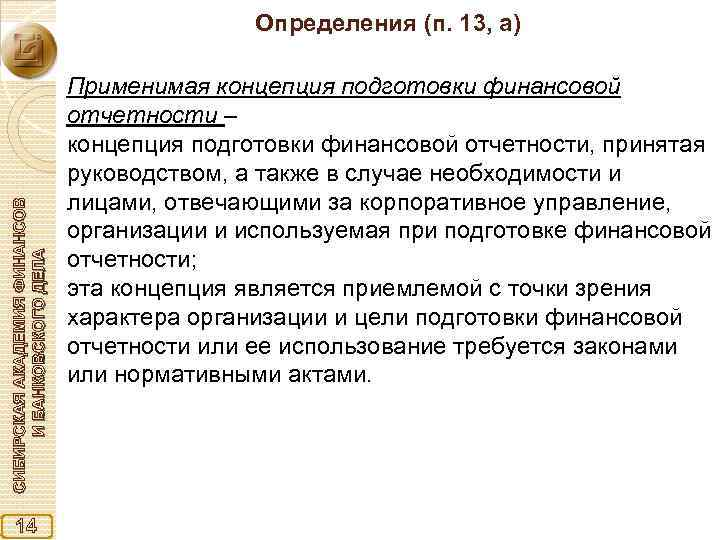 СИБИРСКАЯ АКАДЕМИЯ ФИНАНСОВ И БАНКОВСКОГО ДЕЛА Определения (п. 13, а) 14 Применимая концепция подготовки