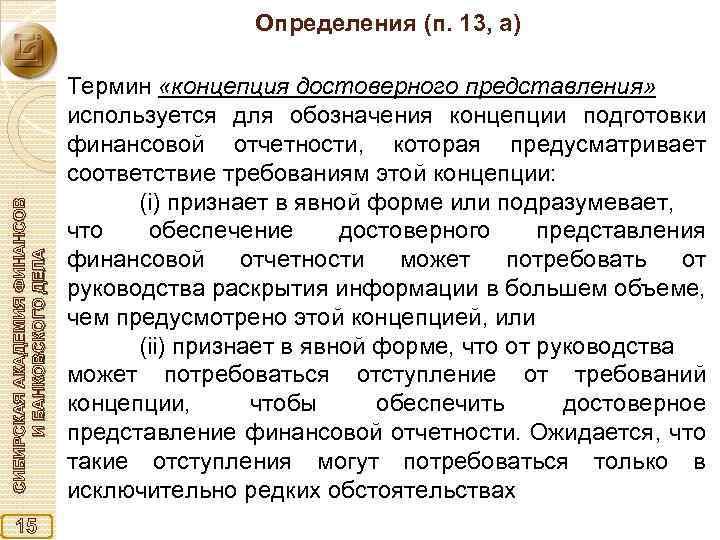 СИБИРСКАЯ АКАДЕМИЯ ФИНАНСОВ И БАНКОВСКОГО ДЕЛА Определения (п. 13, а) 15 Термин «концепция достоверного