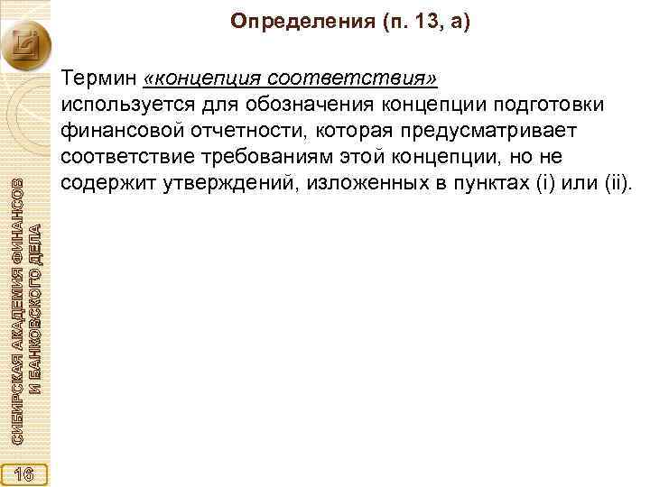 СИБИРСКАЯ АКАДЕМИЯ ФИНАНСОВ И БАНКОВСКОГО ДЕЛА Определения (п. 13, а) 16 Термин «концепция соответствия»