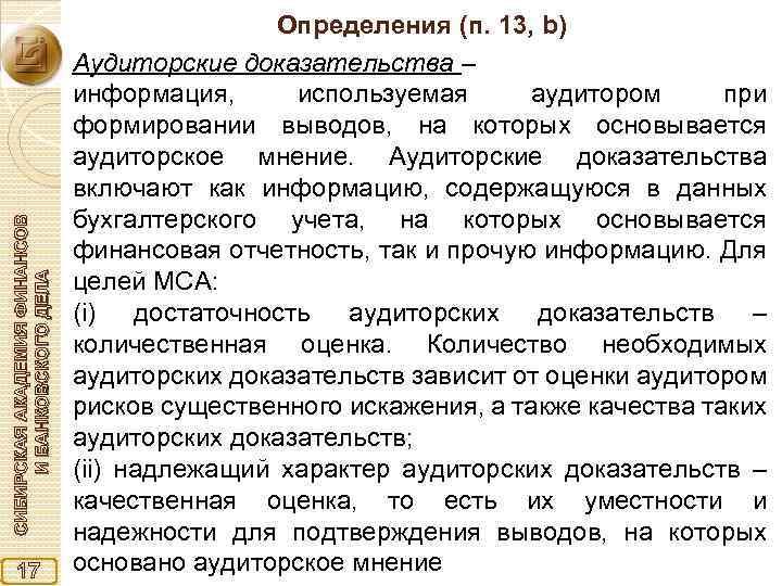 СИБИРСКАЯ АКАДЕМИЯ ФИНАНСОВ И БАНКОВСКОГО ДЕЛА 17 Определения (п. 13, b) Аудиторские доказательства –