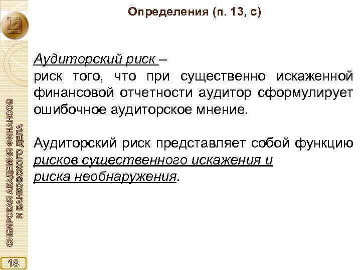 СИБИРСКАЯ АКАДЕМИЯ ФИНАНСОВ И БАНКОВСКОГО ДЕЛА Определения (п. 13, с) 18 Аудиторский риск –