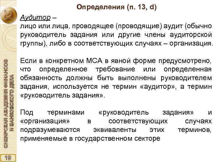 Определения (п. 13, d) СИБИРСКАЯ АКАДЕМИЯ ФИНАНСОВ И БАНКОВСКОГО ДЕЛА Аудитор – лицо или