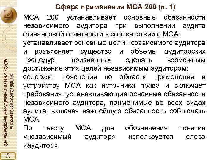 СИБИРСКАЯ АКАДЕМИЯ ФИНАНСОВ И БАНКОВСКОГО ДЕЛА 2 Сфера применения МСА 200 (п. 1) МСА