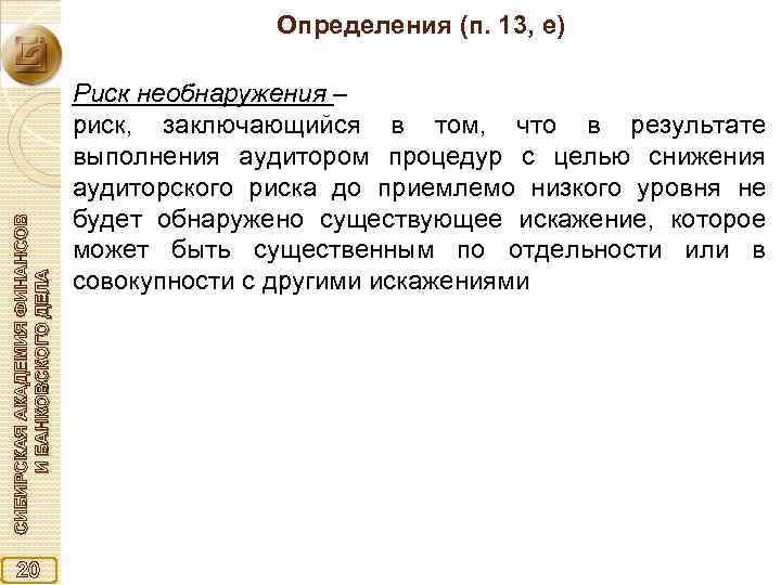 СИБИРСКАЯ АКАДЕМИЯ ФИНАНСОВ И БАНКОВСКОГО ДЕЛА Определения (п. 13, e) 20 Риск необнаружения –