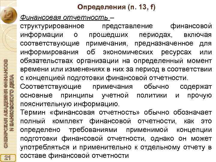 СИБИРСКАЯ АКАДЕМИЯ ФИНАНСОВ И БАНКОВСКОГО ДЕЛА 21 Определения (п. 13, f) Финансовая отчетность –