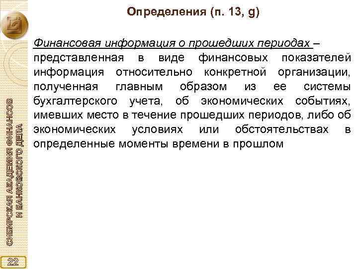 СИБИРСКАЯ АКАДЕМИЯ ФИНАНСОВ И БАНКОВСКОГО ДЕЛА Определения (п. 13, g) 22 Финансовая информация о