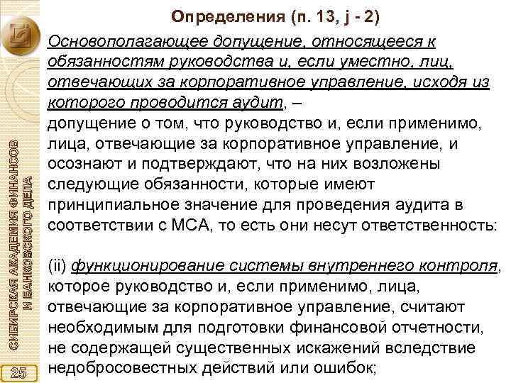 СИБИРСКАЯ АКАДЕМИЯ ФИНАНСОВ И БАНКОВСКОГО ДЕЛА 25 Определения (п. 13, j - 2) Основополагающее
