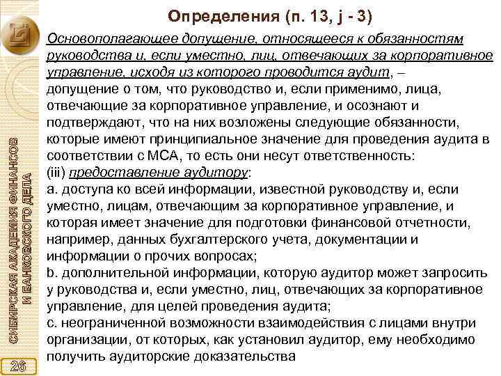СИБИРСКАЯ АКАДЕМИЯ ФИНАНСОВ И БАНКОВСКОГО ДЕЛА Определения (п. 13, j - 3) 26 Основополагающее