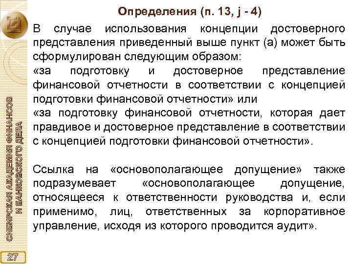 СИБИРСКАЯ АКАДЕМИЯ ФИНАНСОВ И БАНКОВСКОГО ДЕЛА 27 Определения (п. 13, j - 4) В