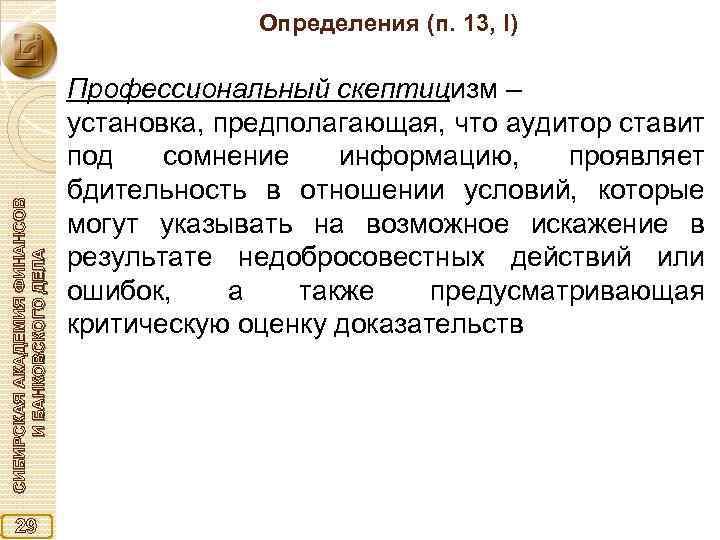 СИБИРСКАЯ АКАДЕМИЯ ФИНАНСОВ И БАНКОВСКОГО ДЕЛА Определения (п. 13, l) 29 Профессиональный скептицизм –