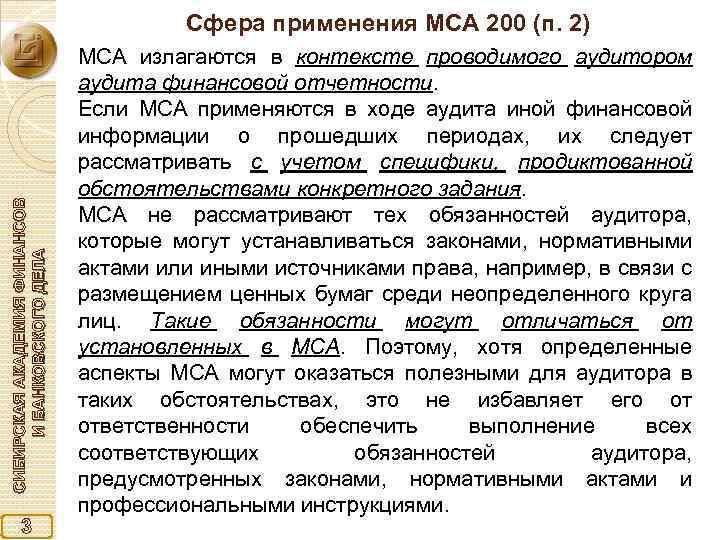 СИБИРСКАЯ АКАДЕМИЯ ФИНАНСОВ И БАНКОВСКОГО ДЕЛА Сфера применения МСА 200 (п. 2) 3 МСА