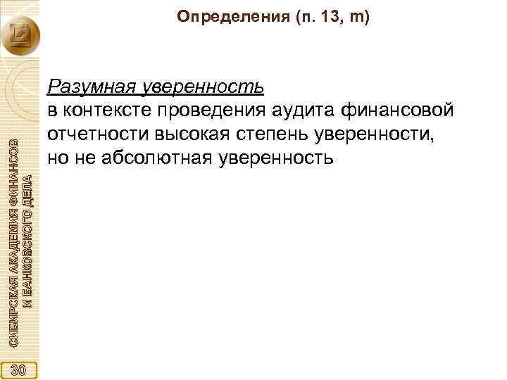 СИБИРСКАЯ АКАДЕМИЯ ФИНАНСОВ И БАНКОВСКОГО ДЕЛА Определения (п. 13, m) 30 Разумная уверенность в