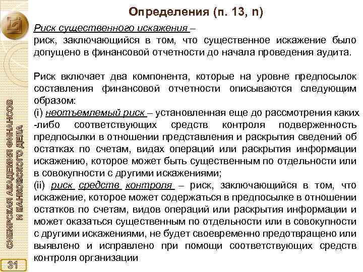 Определения (п. 13, n) СИБИРСКАЯ АКАДЕМИЯ ФИНАНСОВ И БАНКОВСКОГО ДЕЛА Риск существенного искажения –