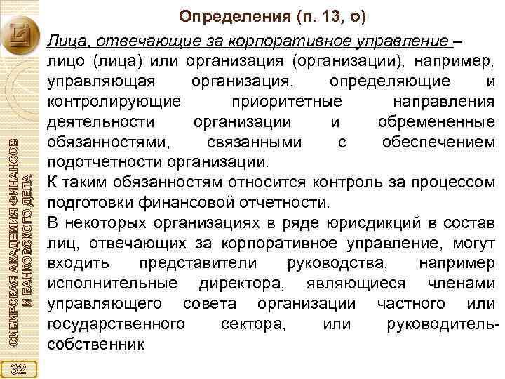 СИБИРСКАЯ АКАДЕМИЯ ФИНАНСОВ И БАНКОВСКОГО ДЕЛА 32 Определения (п. 13, o) Лица, отвечающие за