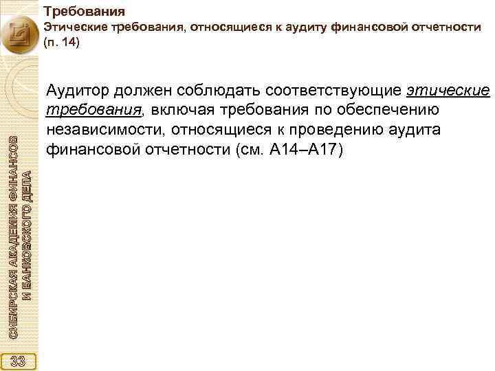 Требования СИБИРСКАЯ АКАДЕМИЯ ФИНАНСОВ И БАНКОВСКОГО ДЕЛА Этические требования, относящиеся к аудиту финансовой отчетности