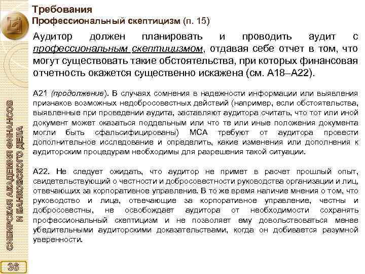 Требования Профессиональный скептицизм (п. 15) СИБИРСКАЯ АКАДЕМИЯ ФИНАНСОВ И БАНКОВСКОГО ДЕЛА Аудитор должен планировать