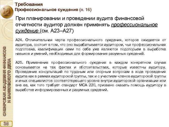 Требования Профессиональное суждение (п. 16) СИБИРСКАЯ АКАДЕМИЯ ФИНАНСОВ И БАНКОВСКОГО ДЕЛА При планировании и