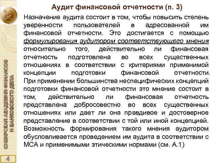 СИБИРСКАЯ АКАДЕМИЯ ФИНАНСОВ И БАНКОВСКОГО ДЕЛА Аудит финансовой отчетности (п. 3) 4 Назначение аудита