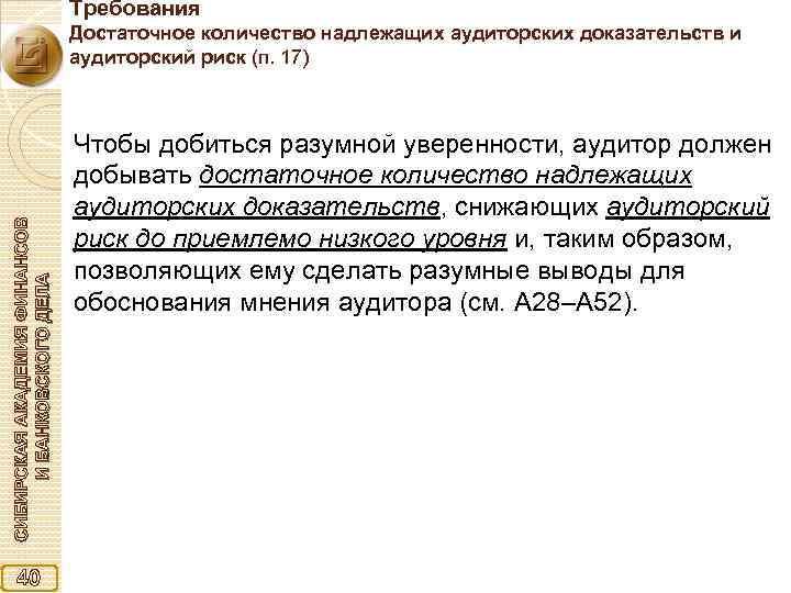 Требования СИБИРСКАЯ АКАДЕМИЯ ФИНАНСОВ И БАНКОВСКОГО ДЕЛА Достаточное количество надлежащих аудиторских доказательств и аудиторский