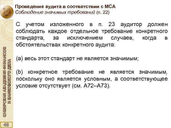 СИБИРСКАЯ АКАДЕМИЯ ФИНАНСОВ И БАНКОВСКОГО ДЕЛА Проведение аудита в соответствии с МСА Соблюдение значимых