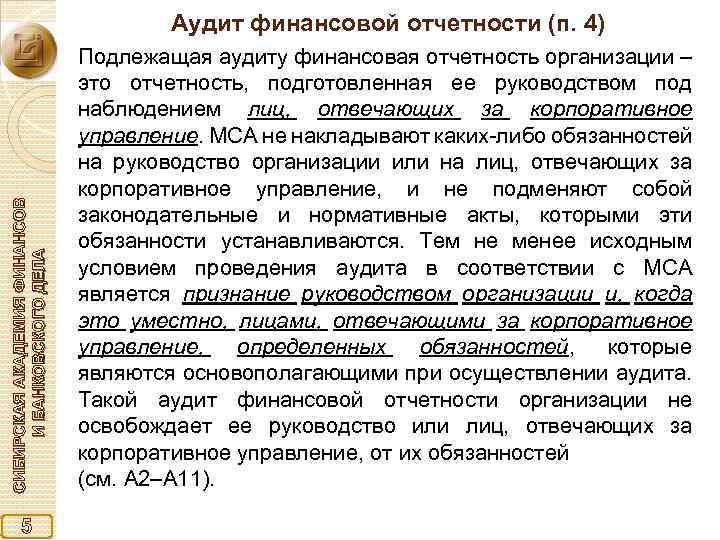 СИБИРСКАЯ АКАДЕМИЯ ФИНАНСОВ И БАНКОВСКОГО ДЕЛА Аудит финансовой отчетности (п. 4) 5 Подлежащая аудиту
