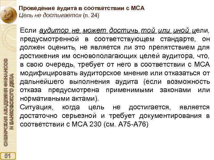 СИБИРСКАЯ АКАДЕМИЯ ФИНАНСОВ И БАНКОВСКОГО ДЕЛА Проведение аудита в соответствии с МСА Цель не