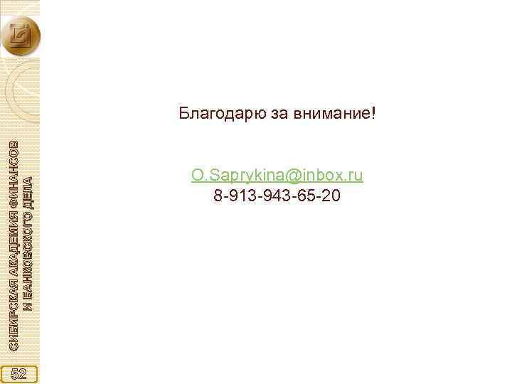 СИБИРСКАЯ АКАДЕМИЯ ФИНАНСОВ И БАНКОВСКОГО ДЕЛА Благодарю за внимание! 52 O. Saprykina@inbox. ru 8
