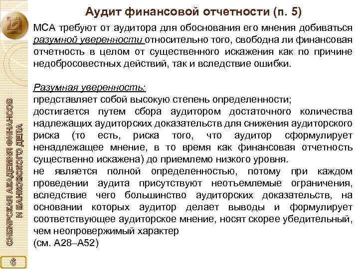 Аудит финансовой отчетности (п. 5) СИБИРСКАЯ АКАДЕМИЯ ФИНАНСОВ И БАНКОВСКОГО ДЕЛА МСА требуют от