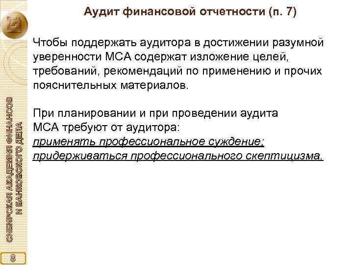 Аудит финансовой отчетности (п. 7) СИБИРСКАЯ АКАДЕМИЯ ФИНАНСОВ И БАНКОВСКОГО ДЕЛА Чтобы поддержать аудитора