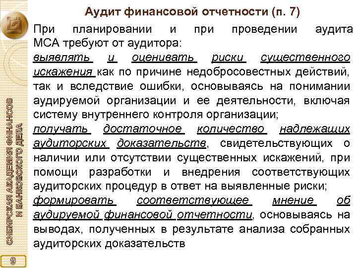 СИБИРСКАЯ АКАДЕМИЯ ФИНАНСОВ И БАНКОВСКОГО ДЕЛА 9 Аудит финансовой отчетности (п. 7) При планировании