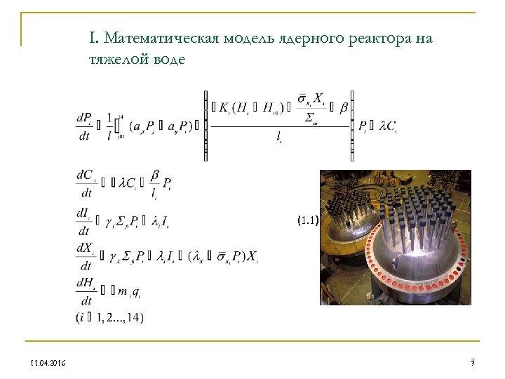 I. Математическая модель ядерного реактора на тяжелой воде (1. 1) 11. 04. 2016 7