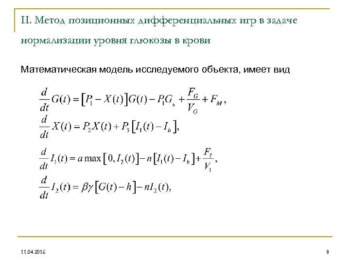 II. Метод позиционных дифференциальных игр в задаче нормализации уровня глюкозы в крови Математическая модель