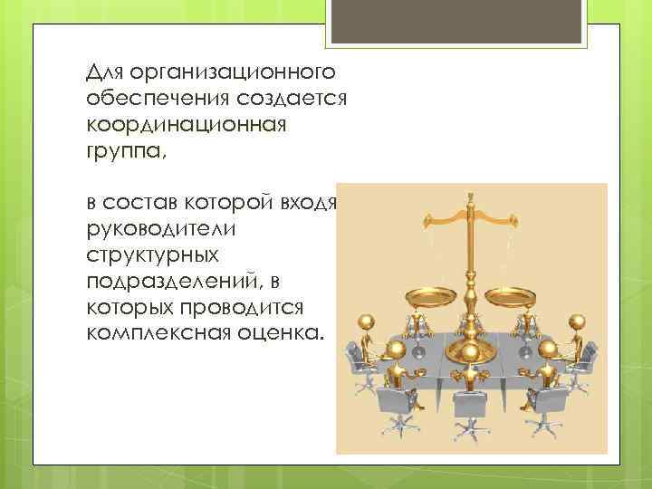 Для организационного обеспечения создается координационная группа, в состав которой входят руководители структурных подразделений, в