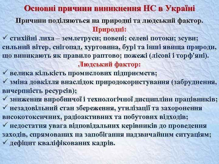 Основні причини виникнення НС в Україні Причини поділяються на природні та людський фактор. Природні: