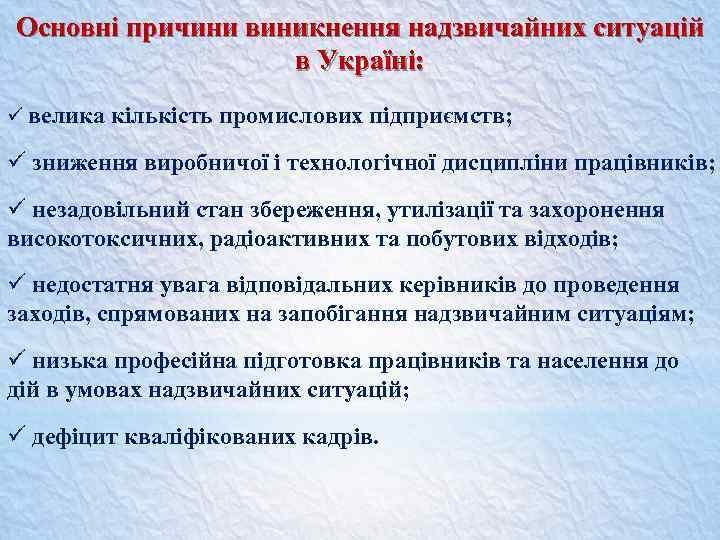 Основні причини виникнення надзвичайних ситуацій в Україні: ü велика кількість промислових підприємств; ü зниження