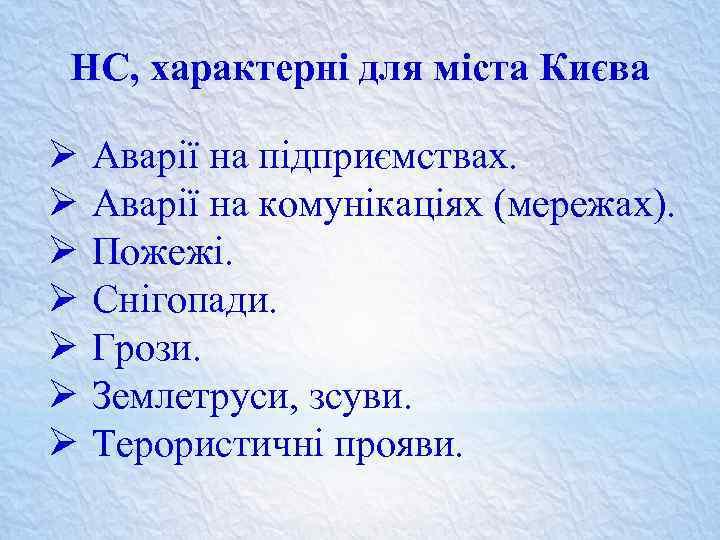 НС, характерні для міста Києва Ø Ø Ø Ø Аварії на підприємствах. Аварії на
