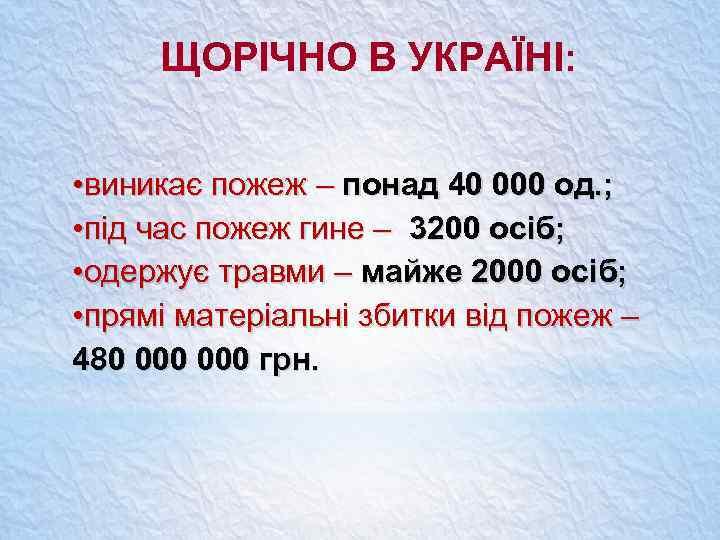 ЩОРІЧНО В УКРАЇНІ: • виникає пожеж – понад 40 000 од. ; • під