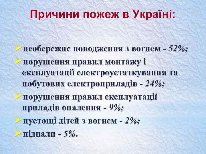 Причини пожеж в Україні: Øнеобережне поводження з вогнем - 52%; Øпорушення правил монтажу і