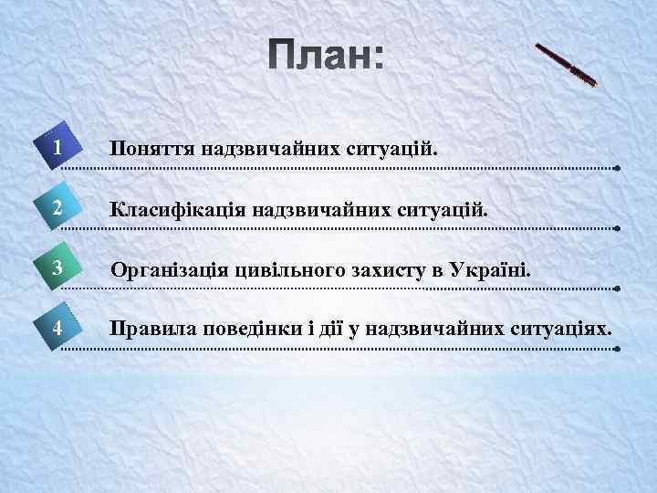 1 Поняття надзвичайних ситуацій. 2 Класифікація надзвичайних ситуацій. 3 Організація цивільного захисту в Україні.