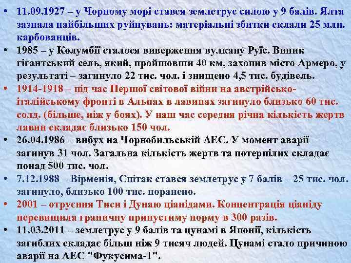 • 11. 09. 1927 – у Чорному морі стався землетрус силою у 9