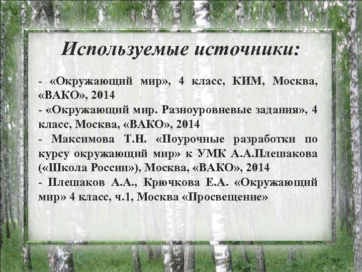 Используемые источники: - «Окружающий мир» , 4 класс, КИМ, Москва, «ВАКО» , 2014 -