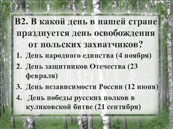 В 2. В какой день в нашей стране празднуется день освобождения от польских захватчиков?