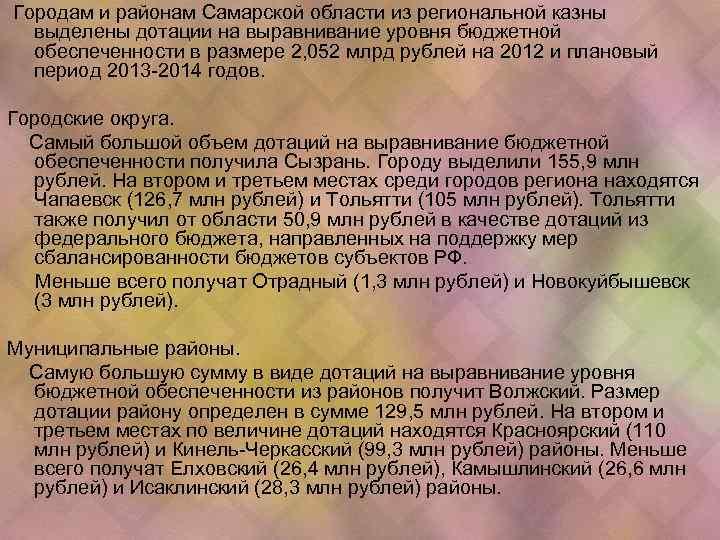 Городам и районам Самарской области из региональной казны выделены дотации на выравнивание уровня бюджетной