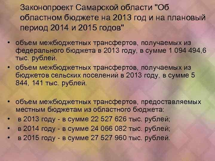 Законопроект Самарской области
