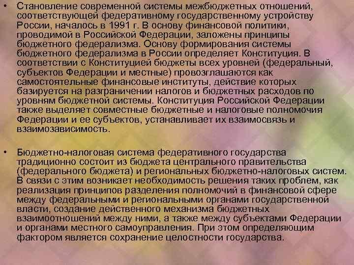 • Становление современной системы межбюджетных отношений, соответствующей федеративному государственному устройству России, началось в
